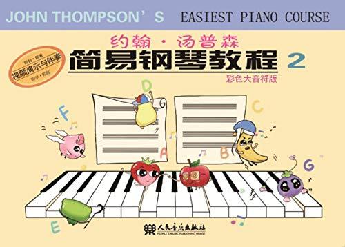 9787103050996: 约翰·汤普森简易钢琴教程(彩色大音符版2)