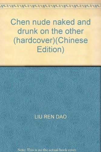 9787104009993: Chen nude naked and drunk on the other (hardcover)(Chinese Edition)