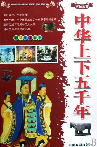 9787104019282: Chinese National Geography - (Coloring Version) (Chinese Edition)