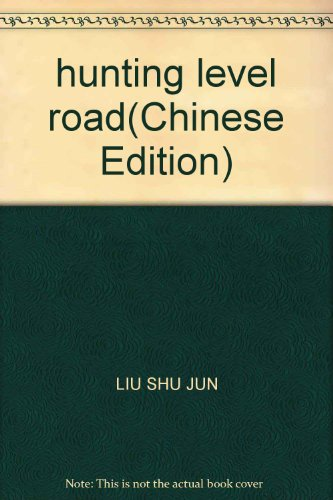Workplace Bible Series: Road hunting hunting duties of the office of the Road Liu Shu-jun [ ed ] ...