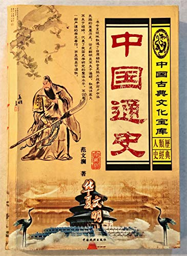 9787104025474: Classical Chinese cultural treasure trove of Water Margin(Chinese Edition)