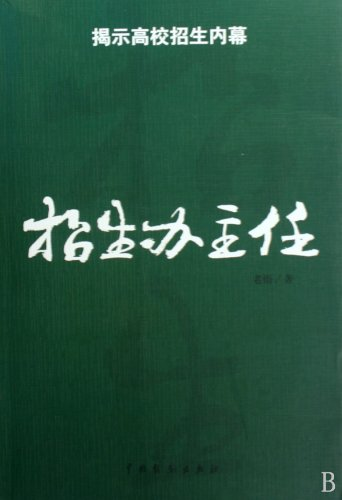 Dean of Admissions ( novel )(Chinese Edition): LAO WU