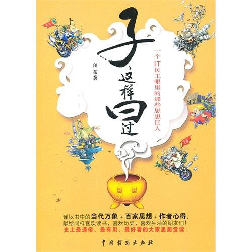 Son said so too(Chinese Edition): XIAN CHA