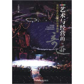 9787104037880: The miracle of art and business: Shallow Liquing to Taihe his Four Seasons Theatre Company(Chinese Edition)