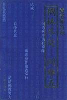 Huang Question and Answer: thick forest to do at - Problems V(Chinese Edition): BU XIANG