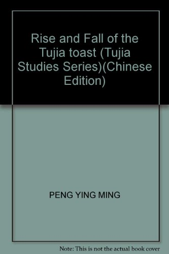 Rise and Fall of the Tujia toast (Tujia Studies Series)(Chinese Edition): PENG YING MING