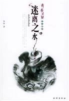 Youthful supernatural Trio blur the water(Chinese Edition): BEN SHE.YI MING