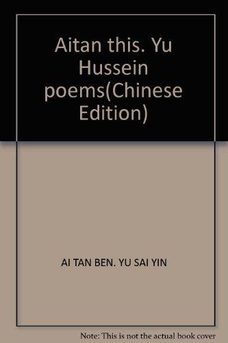 Aitan this. Yu Hussein poems(Chinese Edition): AI TAN BEN. YU SAI YIN