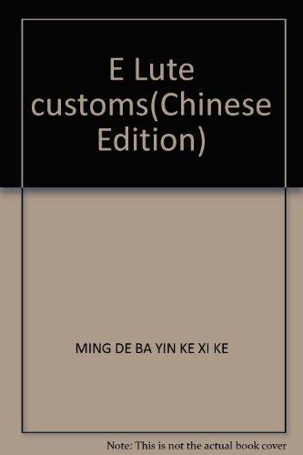 E Lute customs(Chinese Edition): MING DE BA YIN KE XI KE