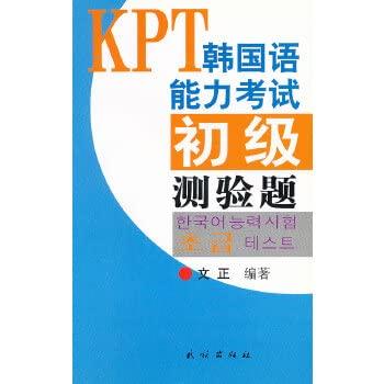 9787105076734: KPT Korean Language Proficiency Test Basic Quiz