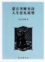 9787105080656: Mongol Turkic epic life ceremony prototype (paperback)
