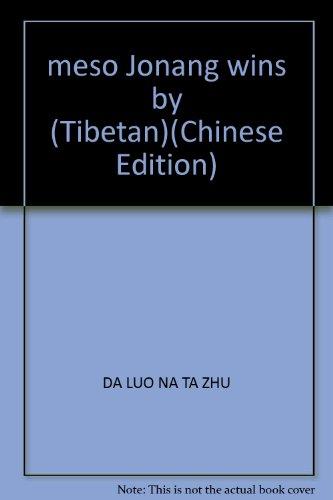 meso Jonang wins by (Tibetan)(Chinese Edition): DA LUO NA TA ZHU