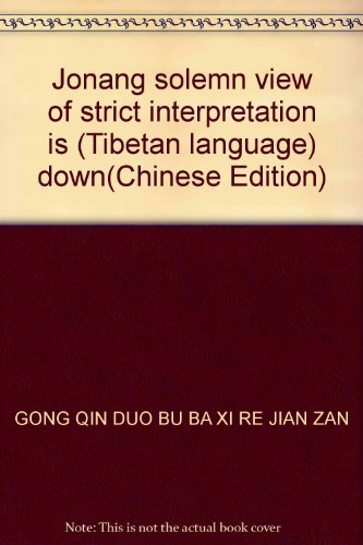 Jonang solemn view of strict interpretation is (Tibetan language) down(Chinese Edition): GONG QIN ...