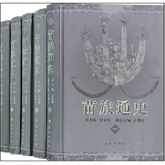9787105089819: Miao History (5 volumes) (Other)