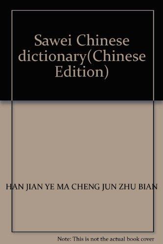 Sawei Chinese dictionary(Chinese Edition): HAN JIAN YE MA CHENG JUN ZHU BIAN