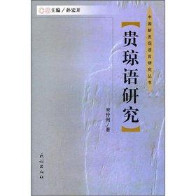 Your Joan language (Chinese new found language study series)(Chinese Edition): SONG LING LI ZHU