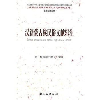 Han Ji Mongolian folk literature Series Note (Author: Date Hwan) (Price: 50.00) (Publisher: Ethnic ...