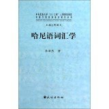 9787105126330: Chinese Language Study Series minorities: Hani language vocabulary learning(Chinese Edition)