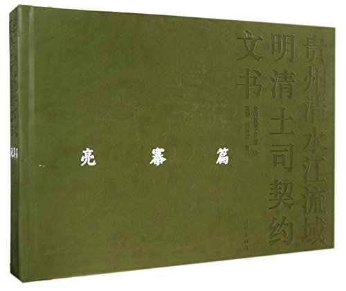 Shimizu River Basin. Guizhou Ming and toast Contract Documents (bright Walled articles)(Chinese ...