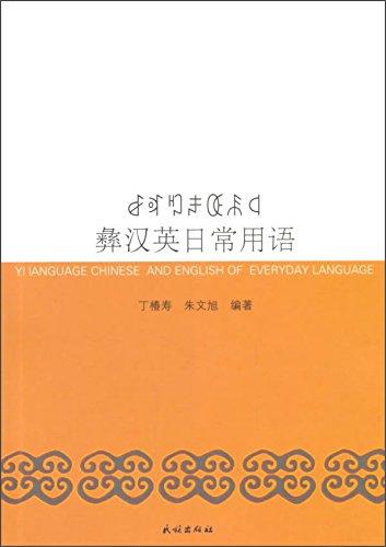9787105138081: 彝汉英日常用语