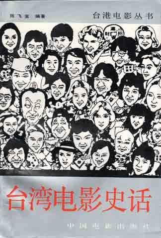 9787106000912: History of Taiwan Cinema (Taiwan-Hong Kong Film Series)