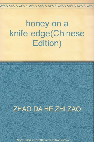 9787106020316: honey on a knife-edge