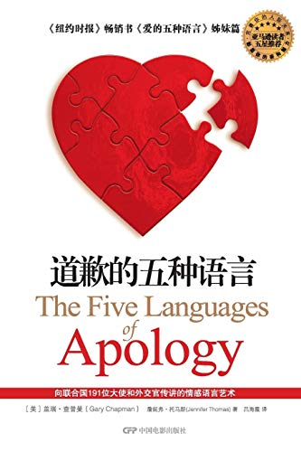 The Five Languages of Apology (Chinese Edition): Chapman, Gary, Thomas,