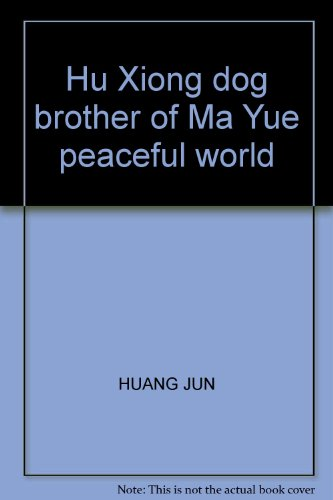 9787106032098: Hu Xiong dog brother of Ma Yue peaceful world