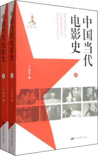 9787106033026: The History of Contemporary Chinese Cinema (2 Volumes) (Chinese Edition)