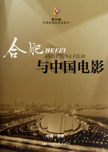 Hefei. China Film [Paperback](Chinese Edition): YANG ZENG QUAN