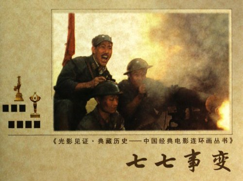 9787106037826: Shadow witness History Chinese Film Classics Collection comic books: Marco Polo Bridge Incident(Chinese Edition)