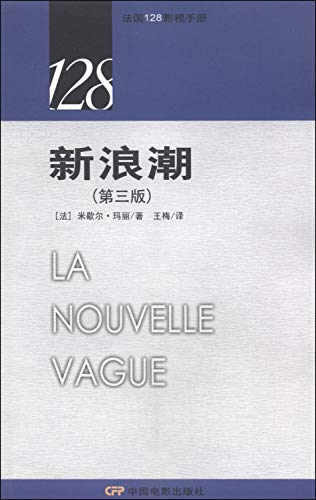France 128 TV Guide: New Wave (third edition)(Chinese Edition): FA ] MI XIE ER MA LI