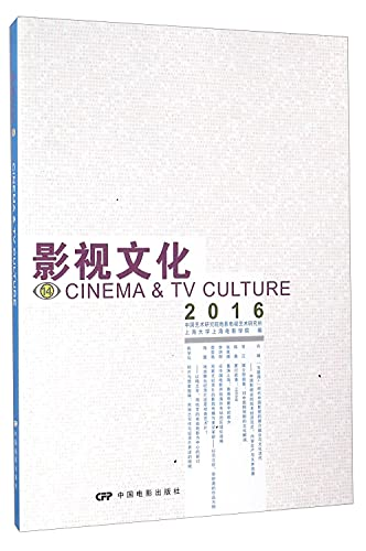 9787106044602: 影视文化(14 2016)