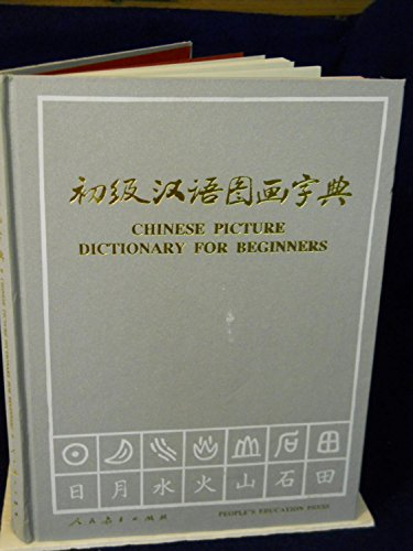 Chinese Picture Dictionary for Beginners