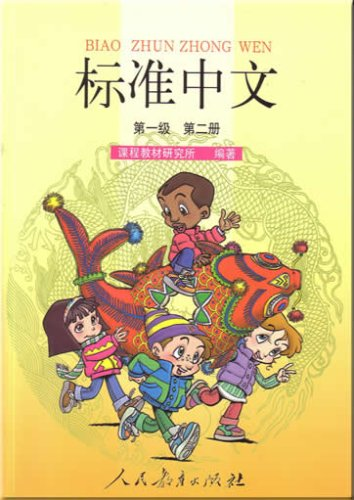 9787107124976: Standard Chinese (Students Book) Level 1 volume 2(Color) (Chinese Edition)