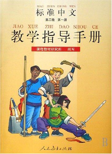 9787107129070: STANDARD CHINESE: SECOND LEVEL, VOL. 1 TEACHER'S MANUAL