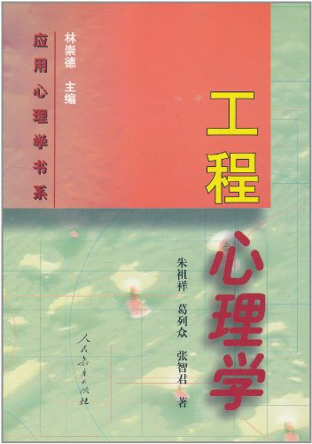 Engineering Psychology (Applied Psychology Book Series)(Chinese Edition): ZHU ZU XIANG GE LIE ZHONG...