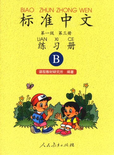 STANDARD CHINESE: FIRST LEVEL, VOL. 3 EXERCISE BOOK B