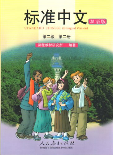 9787107155406: Standard Chinese (Bilingual, Level 2, Vol. 2) (English and Chinese Edition)