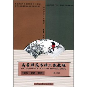 9787107157219: J. arts textbooks: the Higher Normal Writing Sanneng tutorial (can write speak can teach) (2)(Chinese Edition)