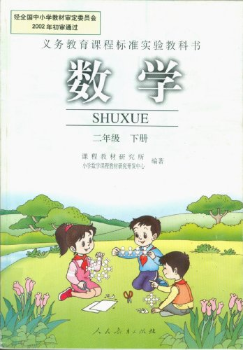 Mathematics (second grade the next volume)(Chinese Edition): BEN SHE.YI MING