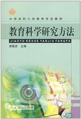 Education and scientific research methods (author: Guo Chunyan Main) (Price: 14.30) (Publisher: ...