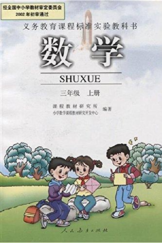 Mathematics (third grade on the book)(Chinese Edition): BEN SHE.YI MING
