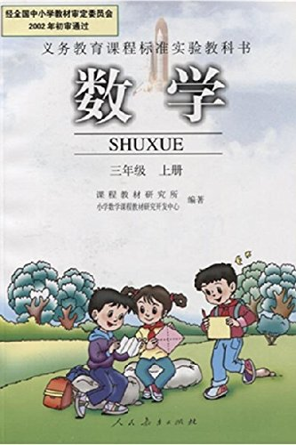 Mathematics (third grade on the book)(Chinese Edition): BEN SHE.YI MING
