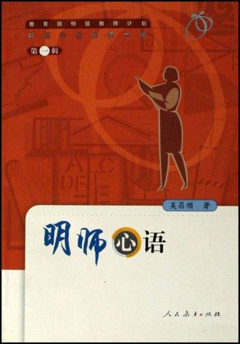 Masters Xinyu [Paperback](Chinese Edition): WU CHANG SHUN
