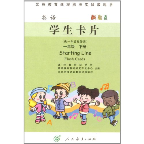 New Curriculum in English (a new starting point) student card: a grade lower volumes(Chinese ...