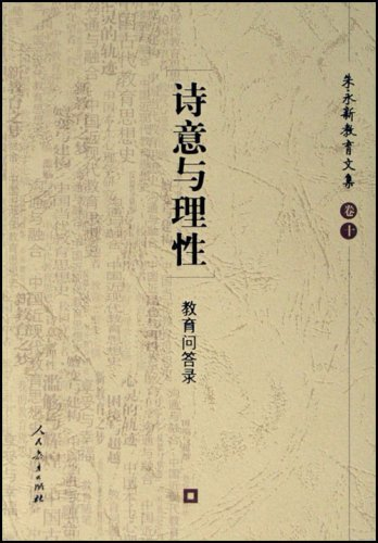 Poetic and Reason : Education Q & A recorded(Chinese Edition): ZHU YONG XIN ZHU