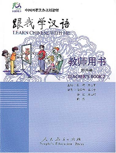 Learn Chinese with Me 2: Teacher's Book (English and Chinese Edition): Chen Fu