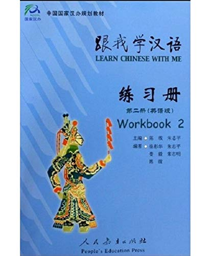 Learn Chinese With Me 2: Workbook (english And Chinese Edition)
