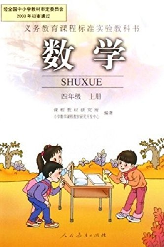 Mathematics (fourth grade on the book)(Chinese Edition): BEN SHE.YI MING